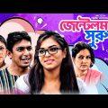 Gentleman Suroj | Bangla Natok | Channel i | Chanchal Chowdhury, Shahnaj Khushi, Mimo