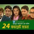 24 Caret Man | Bangla Natok | Humayun Ahmed | Shaon | Mahafuj Ahmed | Laser Vision