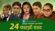 24 Caret Man   Bangla Natok   Humayun Ahmed   Shaon   Mahafuj Ahmed   Laser Vision