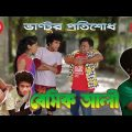 Natok New 2018: Basic Ali-53 | Bangla Natok 2018 | Comedy Natok 2018