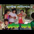 Natok New 2018: Basic Ali-53   Bangla Natok 2018   Comedy Natok 2018