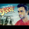 After Marriage | আফটার ম্যারেজ | Bangla Natok 2019 | Ft Apurba & Semonti