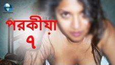 New Bangla Natok || Porokiya 7 | পরকিয়া ৭ || Vid Evolution Bangla Natok