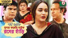 সুপার কমেডি নাটক – রসের হাঁড়ি | Bangla New Natok Rosher Hari EP 158 | Mishu Sabbir & Ahona
