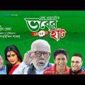 Vober Hat (ভবের হাট) | Bangla Natok | প্রথম পর্ব | Mosharraf Karim,Chanchal Chowdhury