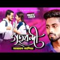 Grihobondi – Arman Alif | গৃহবন্দী | Bangla New Song 2018 | Official Music Video