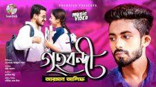 Grihobondi – Arman Alif | গৃহবন্দী | Bangla New Song 2018 | Official Music Video