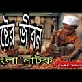 Koster jibon Bangla Natok by  fun funny