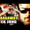 Bagawat Ek Jung (Munna) Hindi Dubbed Full Movie | Prabhas, Ileana D'Cruz, Prakash Raj