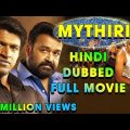 Mythri – Hindi Dubbed Full Movie | Puneeth Rajkumar, Mohan Lal, Athul Kulkarni