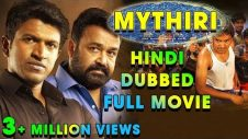 Mythri – Hindi Dubbed Full Movie | Puneeth Rajkumar, Mohan Lal, Athul Kulkarni