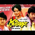 Debi Baran | দেবী বরণ | Bengali Movie | Prosenjit, Debashree Roy