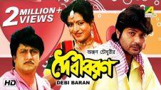 Debi Baran | দেবী বরণ | Bengali Movie | Prosenjit, Debashree Roy