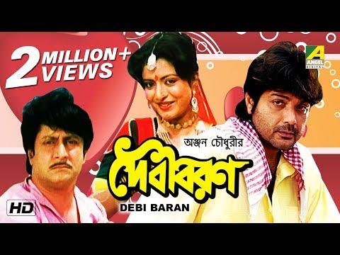 Debi Baran   দেবী বরণ   Bengali Movie   Prosenjit, Debashree Roy