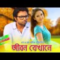 Romantic Bangla Natok -Jibon Jekhane by Apurba & Sonia | Bangla natok full
