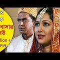 হাসির নাটক – ভালবাসার বউ | Comedy Bangla Natok | Valobashar Bou | Chanchal Chowdhury, Nadia