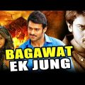 Bagawat Ek Jung (Munna) Telugu Hindi Dubbed Full Movie | Prabhas, Ileana D'Cruz, Prakash Raj