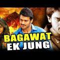 Bagawat Ek Jung (Munna) Telugu Hindi Dubbed Full Movie | Prabhas, Ileana D'Cruz, Prakash Raj