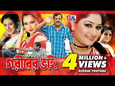 Goriber Vai   Bangla Full Movie   Dipjol   Reshi   Emon   Romana   Misha Shawdagor   Nasrin