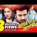 Maayer Haate Beshester Chabi | Bangla Full Movie | Shakib Khan | Apu Biswas | Dipjol | Kazi Hayat