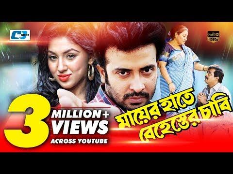 Maayer Haate Beshester Chabi   Bangla Full Movie   Shakib Khan   Apu Biswas   Dipjol   Kazi Hayat