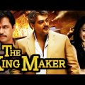 The King Maker (Mankatha) Hindi Dubbed Full Movie | Ajith Kumar, Arjun Sarja, Trisha Krishnan