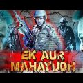 Ek Aur Mahayudh (Moondraam Ullaga Por) 2018 Hindi Dubbed Full Movie | Sunil Kumar, Akhila Kishore