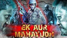 Ek Aur Mahayudh (Moondraam Ullaga Por) 2018 Hindi Dubbed Full Movie | Sunil Kumar, Akhila Kishore