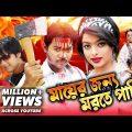 Mayer Jonno Morte Pari | Bangla Full Movie | Maruf | Shahara | Resi | Emon | Nasrin | Misha