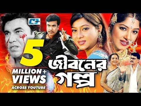 Jiboner Golpo   Bangla Full Movie   Manna   Moushumi   Shabnur   Joy   Alamgir   Kobori