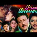 Prem Deewane | Full Movie | Hindi Romantic Movie | Jackie Shroff | Madhuri Dixit | Bollywood Movie