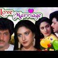 Hindi Romantic Movie of Anil Kapoor | Love Marriage | Meenakshi Sheshadri | Bollywood Romantic Movie