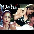 Deha | Full Movie | Amrita Arora | Mahesh Manjrekar | Dino Morea | Jaya Prada | Superhit Hindi Movie