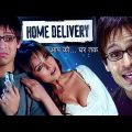 Home Delivery | Full Movie |  Vivek Oberoi | Ayesha Takia | Mahima Chaudhary | Bollywood Movie