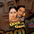 Gaai Aur Gori Full Movie | Shatrughan Sinha | Jaya Bachchan | Hindi Movie