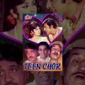 Teen Chor Full Movie | Vinod Mehra Hindi Movie | Superhit Bollywood Movie