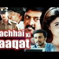 Sachhai Ki Taaqat Full Movie | Sye | Sudeep Latest Hindi Dubbed Movie | Hindi Action Movie