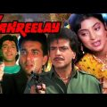 Zahreelay | Full Movie | Jeetendra | Sanjay Dutt | Chunky Pandey | Hindi Action Movie