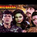 Agnichakra  | Full Movie | Govinda | Naseeruddin Shah | Dimple Kapadia | Hindi Action Movie