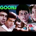 Goonj | Full Movie | गूँज | Kumar Gaurav | Juhi Chawla | Superhit Hindi Movie