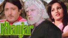 Khanjar Full Movie | Naveen Nischol | Reena Roy | Hindi Action Thriller Movie