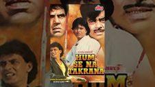 Hum Se Na Takarana Full Movie | Mithun Chakraborty Hindi Action Movie | Dharmendra |Shatrughan Sinha