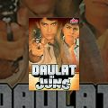 Daulat Ki Jung Full Movie | Aamir Khan Hindi Action Movie | Juhi Chawla | Superhit Hindi Movie