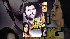 Meri Jung Full Movie | Anil Kapoor Hindi Action Movie | Meenakshi Sheshadri | Bollywood Action Movie