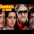 Phaansi Ke Baad Full Movie | Shatrughan Sinha Hindi Action Movie | Hema Malini | Bollywood Movie