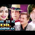 Umar 55 Ki Dil Bachpan Ka Full Movie | Kader Khan Hindi Comedy Movie | Anupam Kher | Shakti Kapoor