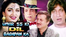 Umar 55 Ki Dil Bachpan Ka Full Movie | Kader Khan Hindi Comedy Movie | Anupam Kher | Shakti Kapoor