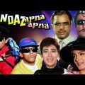 Andaz Apna Apna Full Movie | Aamir Khan | Hindi Comedy Movie | Salman Khan | Bollywood Comedy Movie