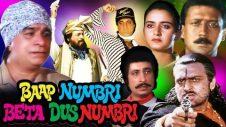 Baap Numbri Beta Dus Numbri Full Movie | Jackie Shroff | Kader Khan Hindi Comedy Movie|Shakti Kapoor
