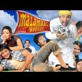 Malamaal Weekly | Full Movie | Ritesh Deshmukh | Paresh Rawal | Reema Sen | Hindi Comedy Movie